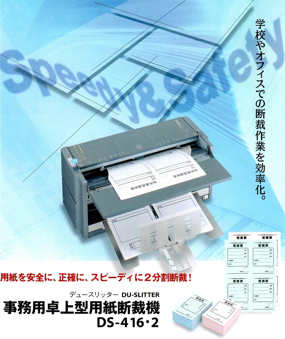 Cuplo DS-416/2 事務用卓上型用紙裁断機